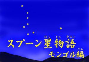 「スプーン星物語ーモンゴル編ー」再掲載